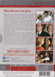 DVD Un mausolée pour une garce en russe back