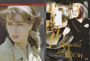 DVD Un mausolée pour une garce en russe partie interne 4