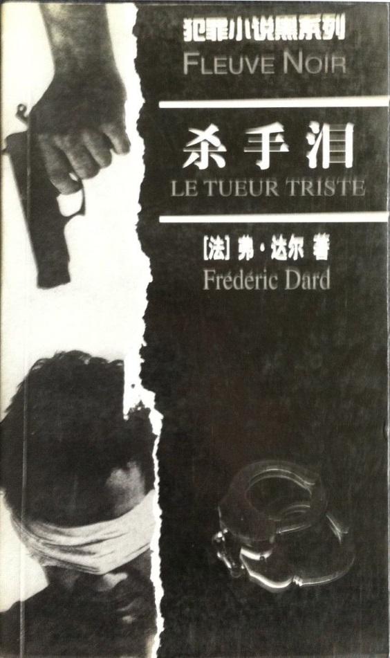 Le tueur triste édition chinoise 2002