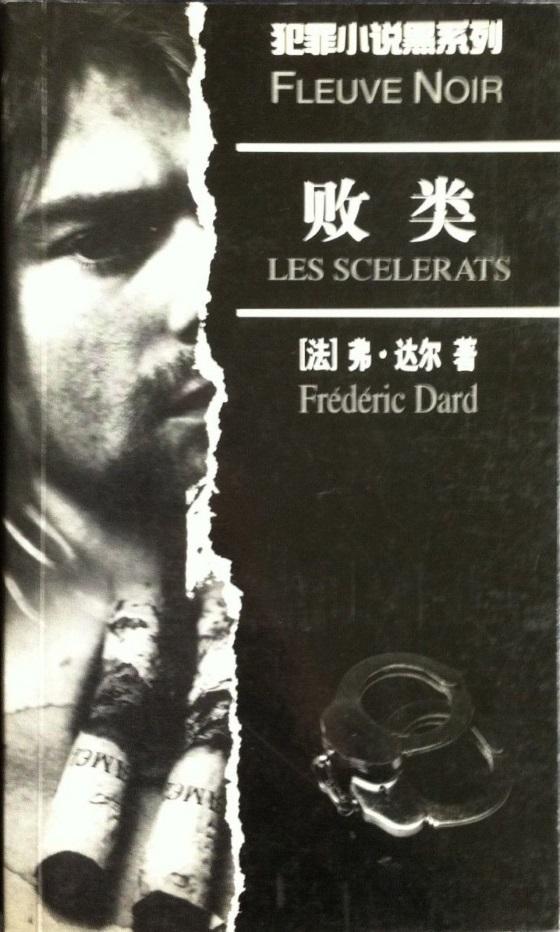 les scelerats edition chinoise