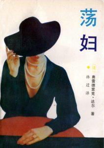 mausolée-pour-une-garce-chinois